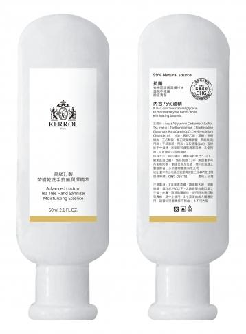 高級訂製 茶樹乾洗手抗菌潤澤精萃 售價:$119/瓶 1